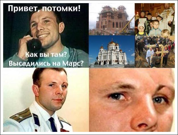 грустный Гагарин