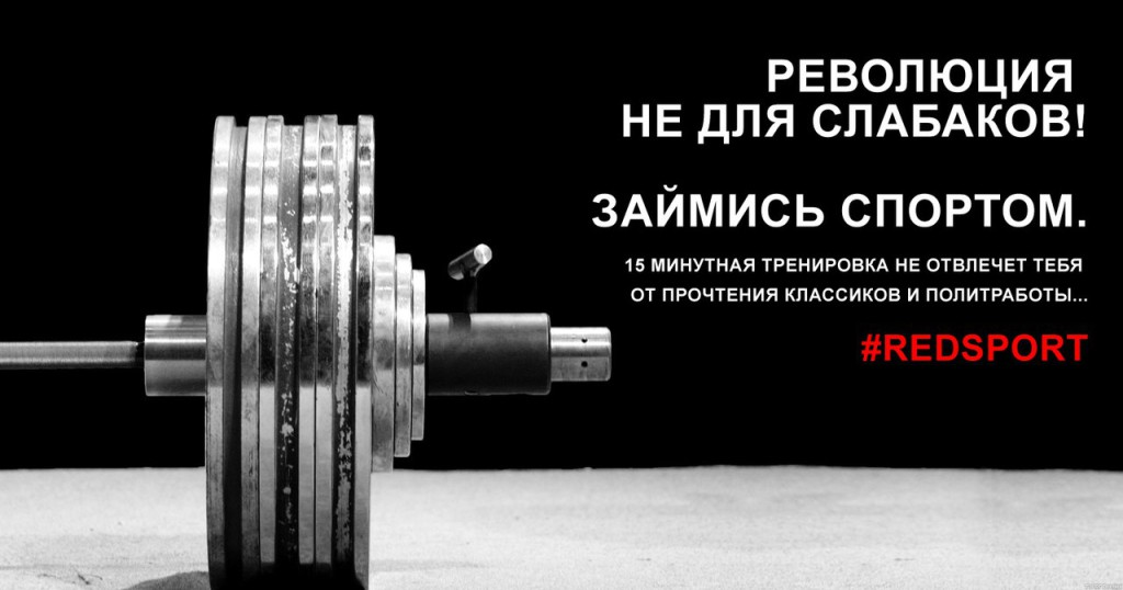 День Красного Спорта