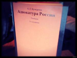 Адвокатура России