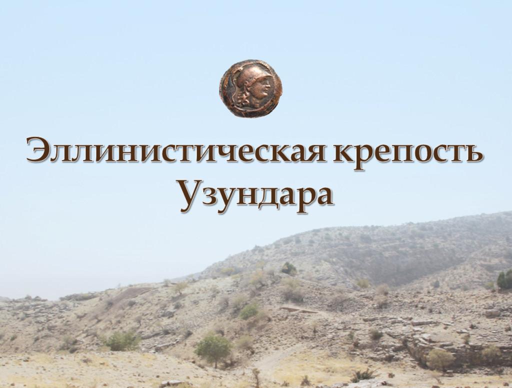Заглавный слайд. Не итоговый и еще на русском