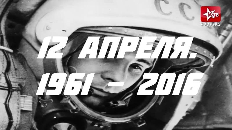 День Космонавтики 1961-2016